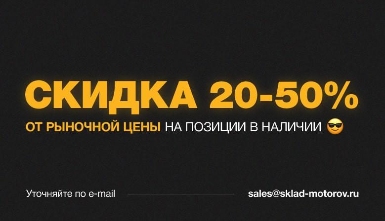 Скидка 20-50%